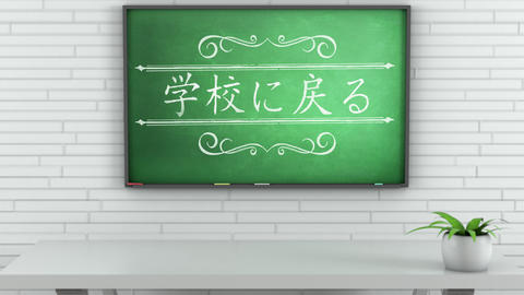 4K Chalkboard with Back to School Japanese Text 1 Animation