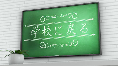 4K Chalkboard with Back to School Japanese Text 2 Animation