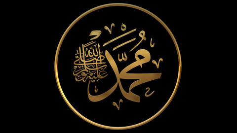 Mohammed Calligraphy Motion Graphic Animation