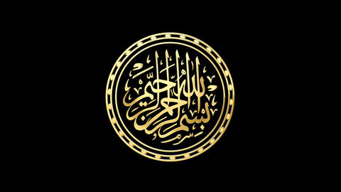Bismillah Calligraphy Motion Graphic Animation