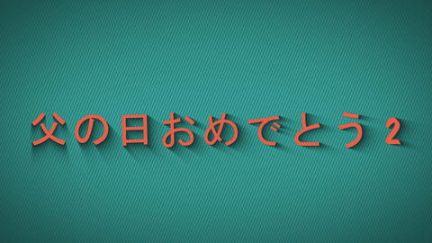Text with shadows Happy Fathers Day in japanese language Live Action