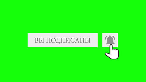Mouse Clicking a Subscribe Button and Bell Notification with chroma key green background Animation