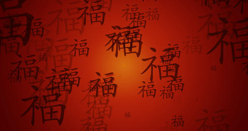 Chinese Symbol of Prosperity Flowing as a Background Footage