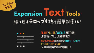 Expansion Text Tool
