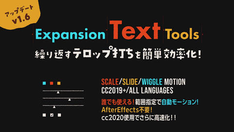 時短テロップ作成効率化 Expansion Text Tool モーショングラフィックステンプレート