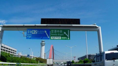Haneda Airport, south. Metropolitan Expressway car window Footage