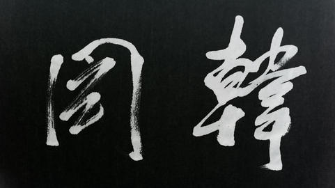 """Handwriting of Chinese characters, """"SOUTH KOREA"""" Footage"""