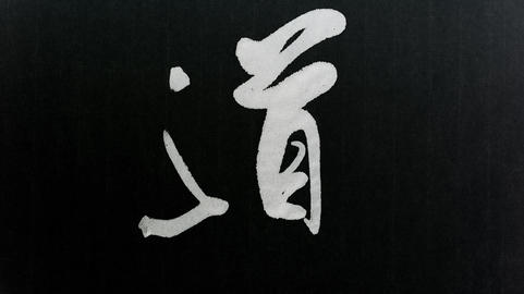 "Handwriting of Chinese characters, ""TAO"" Footage"