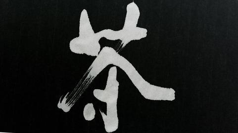 "Handwriting of Chinese characters, ""TEA"" ビデオ"