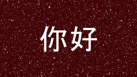 "Chinese ""HELLO"" animated word. Hi in China isolated letter Animation"