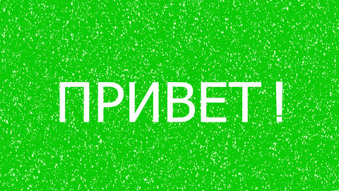 Russian hello. Cyrillic characters, moving Russian word Animation