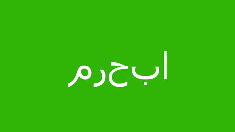 Hello, hi meaning in Arabic countries. Isolated letter Animation