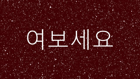 Hello, hi animated text in Korean language Animation