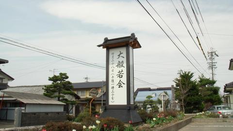 長野県塩尻市 郷福寺 ビデオ