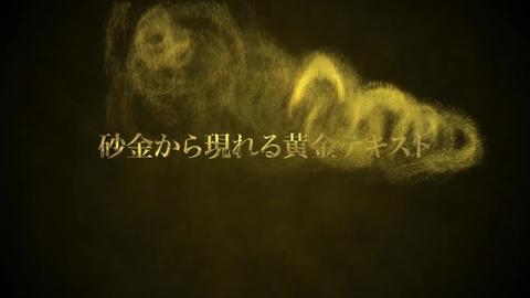 砂金から現れる黄金色テキスト(Golden text emerging from) After Effectsテンプレート