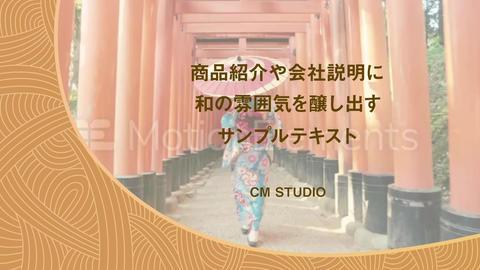 和風-日本風-波模様-和柄-お店紹介 After Effectsテンプレート