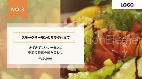 レストラン-メニュー紹介-お店紹介-会社案内-イベント告知 After Effectsテンプレート