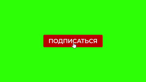 Click on Like, Subscribe and Notification on Green Screen (Russian language) Animation