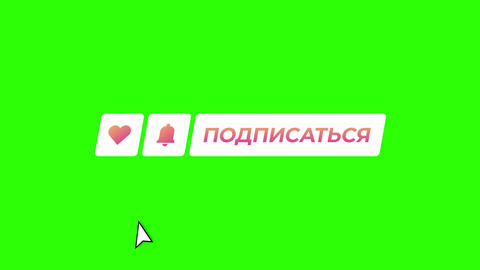 Skewed Like, Notifications and Subscribe buttons on Green Screen (Russian) Animation