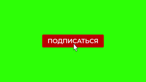 Click on Subscribe and Notification Bell on Green Screen (Russian language) Animation