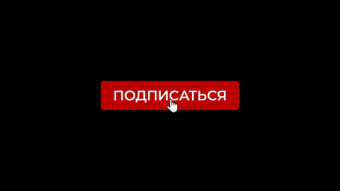Click on Like, Subscribe and Notification with Luma Matte (Russian language) Animation