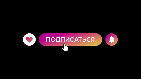 Pink and Orange Gradient Round Like Subscribe and Notifications Buttons with Luma Matte in Russian Animation
