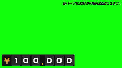 反転フラップ式値段表(日本円・6桁) ※カラー制御付 After Effectsテンプレート