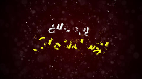 Happy Holidays Colorful text appears on shiny bokeh… Stock Video Footage
