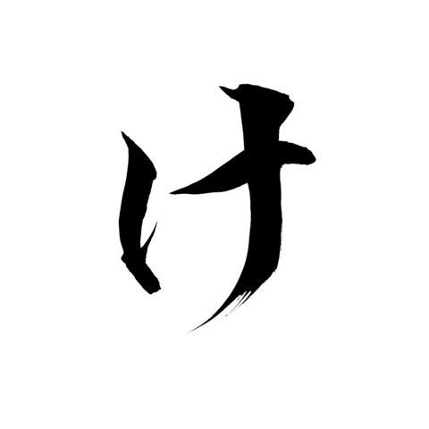 """Calligraphy writing """"KE"""" Hiragana / Japanese characters GIF"""