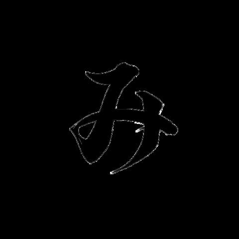 【筆文字モーション】 ひらがなの「み」 ライブ動画