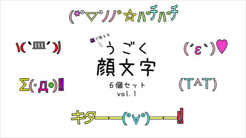 Motion Japanese Emoticon - 6 pieces vol.1 Motion Graphics Template