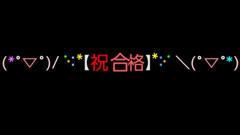 Motion Japanese emoticon - Express Celebration02-Color Animation
