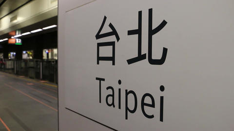 Taipei Main Station sign Live Action