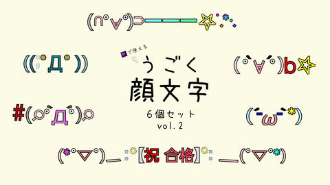 Motion Japanese Emoticon - 6 pieces vol.2 Motion Graphics Template