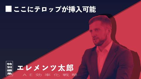【プラグイン無】Newspicks風 紹介テンプレート After Effectsテンプレート