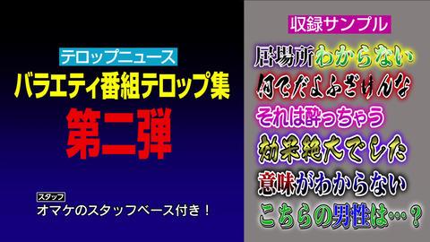 JapaneseTV TEXT STYLE vol.2
