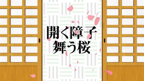 開く障子と舞う桜 After Effectsテンプレート
