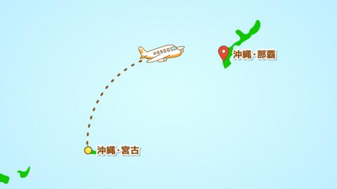 シンプルな飛行機移動の説明動画(宮古発-那覇着)文字あり CG動画