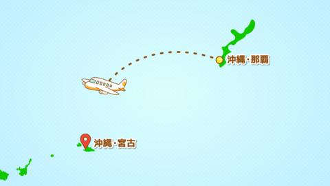 シンプルな飛行機移動の説明動画(那覇発-宮古着) CG動画
