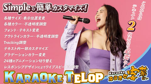 KaraokeTelop Motion Graphics Template