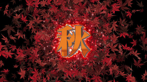 Autumn 3d Japanese letter loop animation 動畫