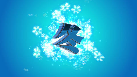 Winter 3d Japanese letter loop animation 動畫