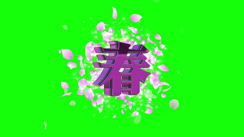 Spring 3d Japanese letter loop animation 動畫