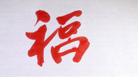 "Chinese calligraphy of ""Luck"" Live Action"