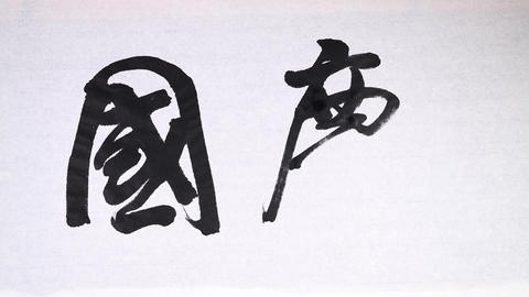 "Writing Chinese character of ""National Day"" with brush and ink on a piece of whi Footage"