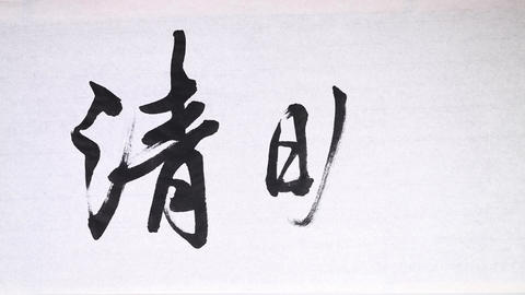 """Chinese calligraphy of one of 24 Chinese solar terms """"Pure Brightness"""" Live Action"""