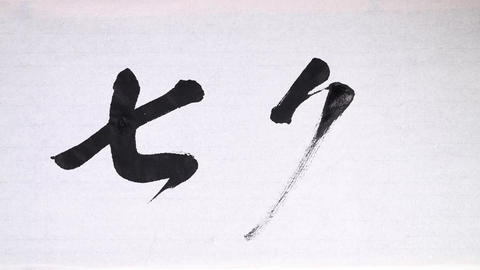 """Chinese calligraphy of """"Tanabata"""", a Chinese Valentine's Day Footage"""