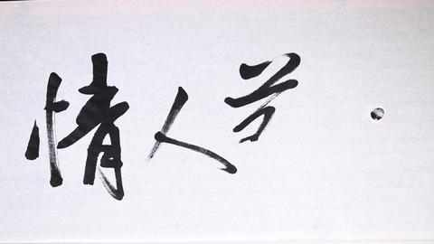 """Chinese calligraphy of """"Valentine's Day"""" Footage"""