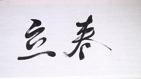 """Chinese calligraphy of one of 24 Chinese solar terms """" the beginning of spring """" Footage"""