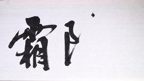 """Chinese calligraphy of one of 24 Chinese solar terms """"Hoar-frost falls"""" Footage"""